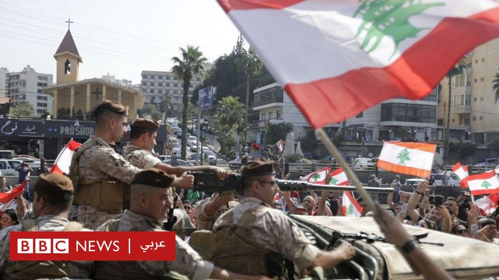 مظاهرات لبنان: الجيش يتضامن مع المتظاهرين ونصرالله يحذر  سوف ننزل إلى الشارع ونغير المعادلات  - BBC News Arabic