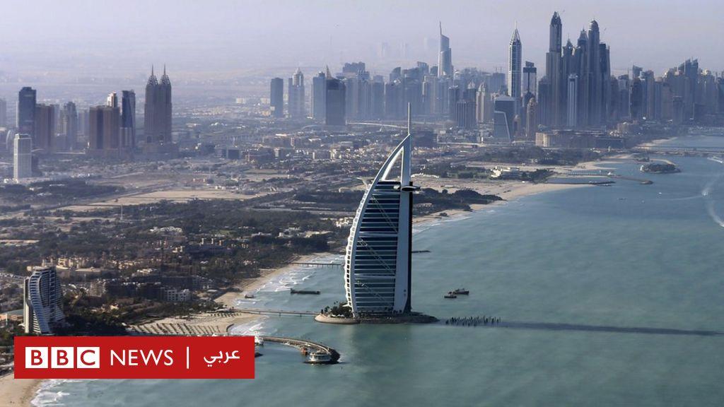نظام  البطاقة الذهبية : الإمارات تمنح إقامة دائمة لآلاف المستثمرين - BBC News Arabic