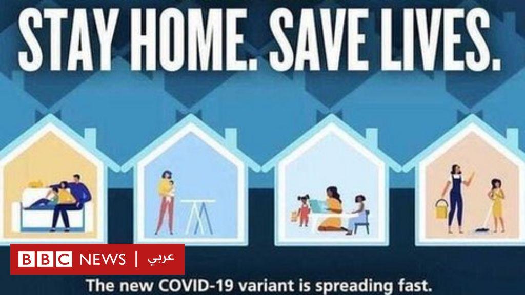 فيروس كورونا: الحكومة البريطانية تسحب إعلانا يظهر رجلا على الأريكة وامرأة تعمل