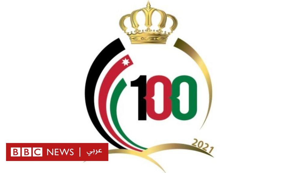 الأردنيون يخلدون ذكرى مرور 100 عام على تأسيس دولتهم