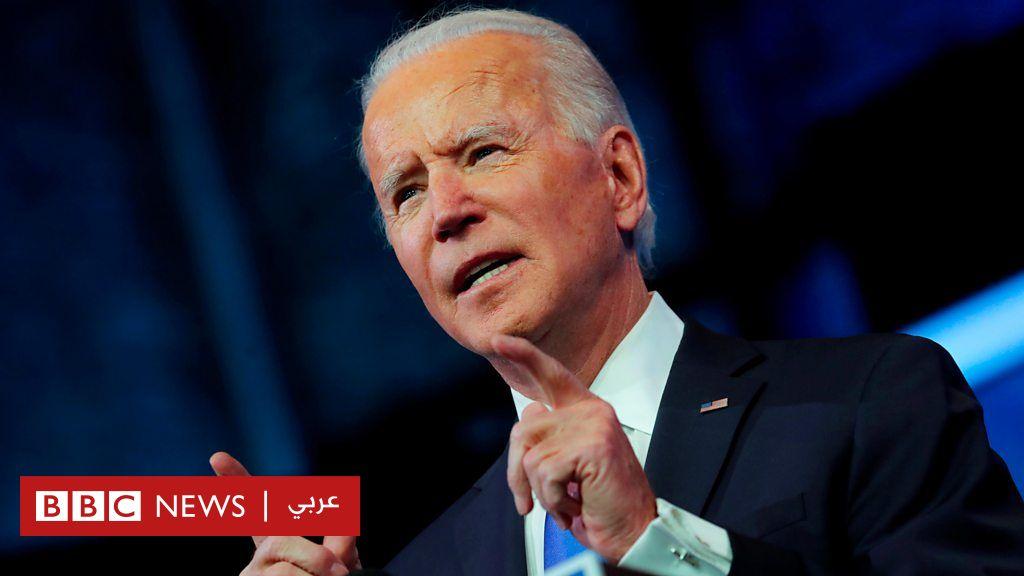الانتخابات الأمريكية 2020: ماذا يريد العالم من جو بايدن؟