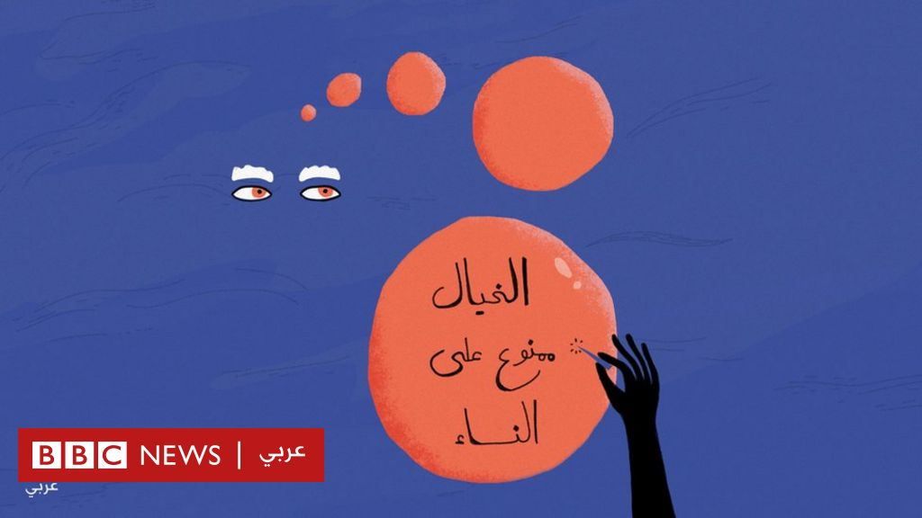 عندما خرجت شابات سعوديات عن نص هاملت Bbc News Arabic