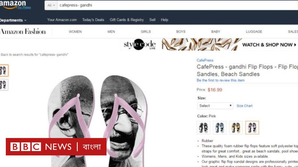 7ee6a660c3fb7 আমাজনে গান্ধীর ছবিযুক্ত স্যান্ডেল  ভারতে ক্ষোভ - BBC News বাংলা