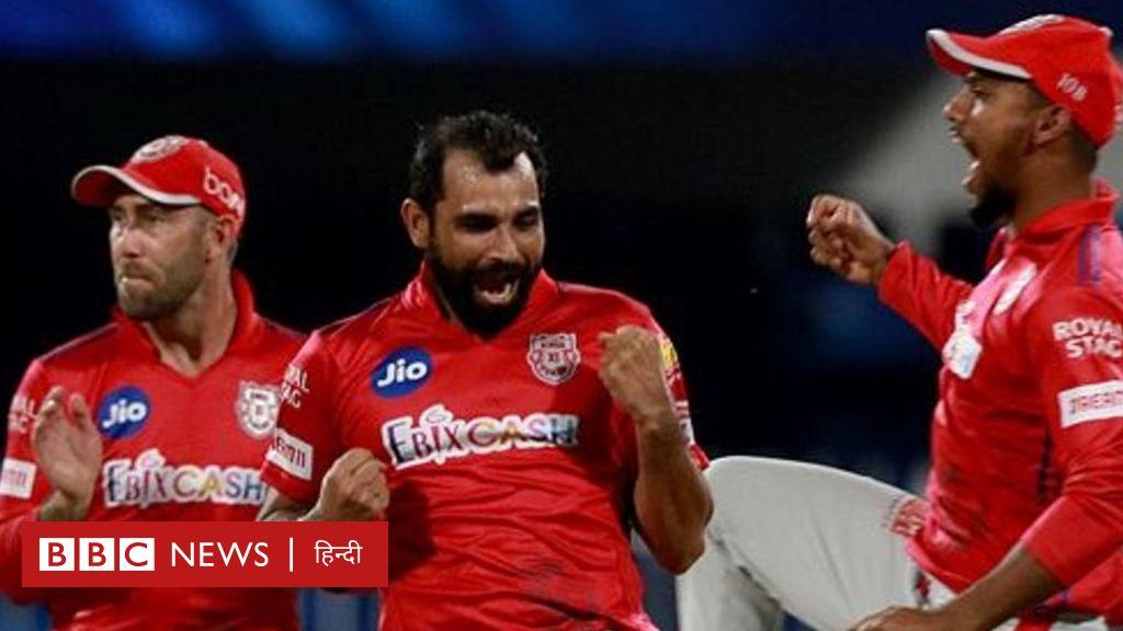 IPL 2020:हिट है पंजाब की कहानी, इसमें इमोशन है...एक्शन है...ड्रामा है - BBC हिंदी