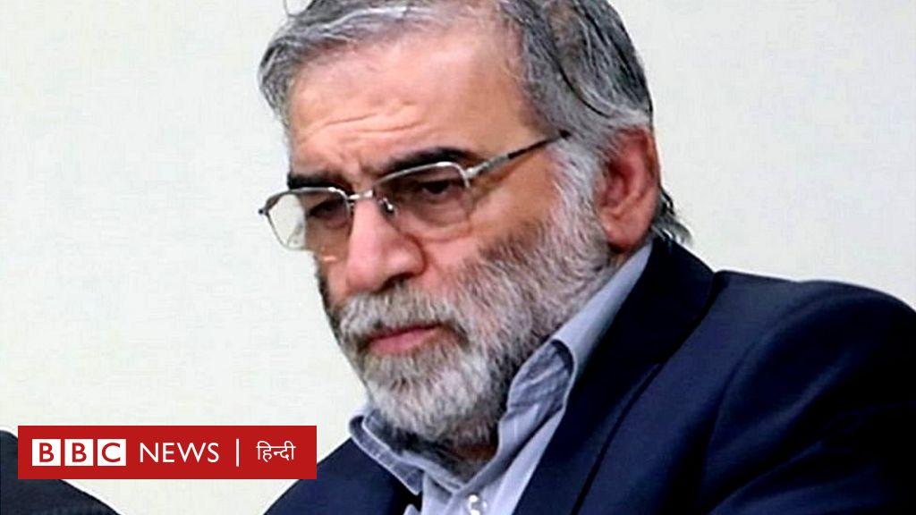 ईरान के शीर्ष परमाणु वैज्ञानिक मोहसिन फ़ख़रीज़ादेह की हत्या, सेना ने कही 'बदले' की बात - BBC हिंदी