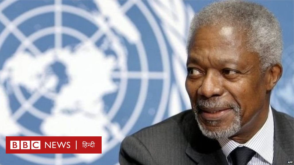 संयुक्त राष्ट्र के पूर्व महासचिव कोफी अन्नान का निधन