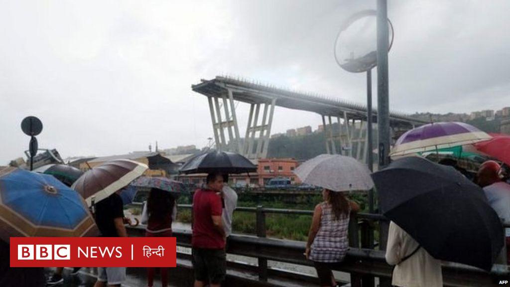 इटली : जेनोवा में पुल गिरा, 35 लोगों के मरने की आशंका