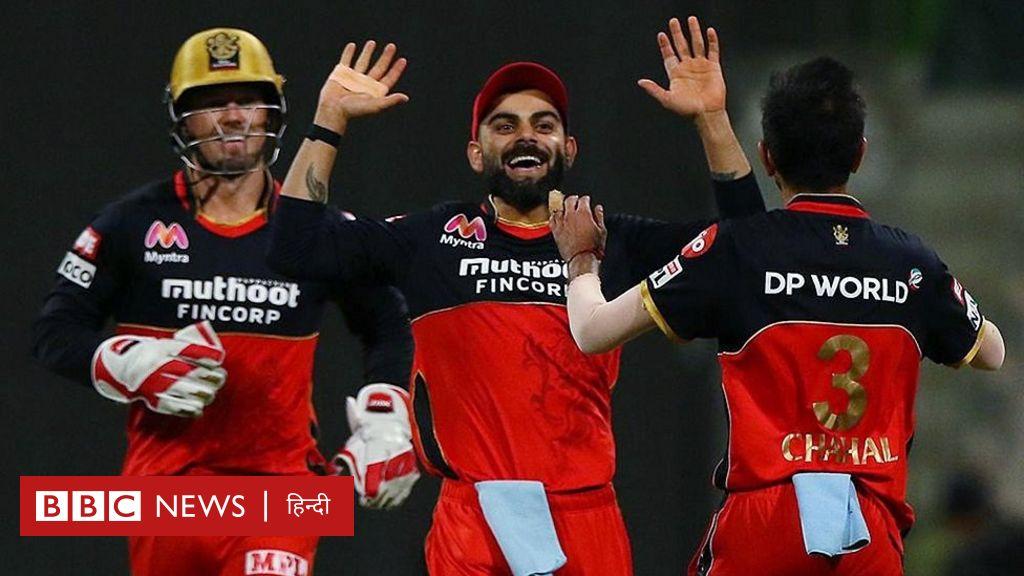 IPL 2020: कोलकाता नाइट राइडर्स को आठ विकेट से हराकर बैंगलोर दूसरे पायदान पर - BBC हिंदी