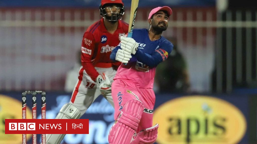 IPL 2020: RRvsKXIP -शारजाह में राजस्थान ने पंजाब के जबड़े से छीनी जीत - BBC हिंदी