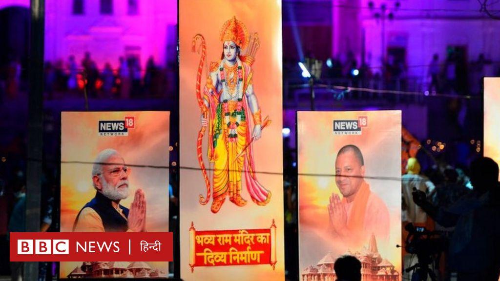 राम मंदिर आंदोलन में योगी आदित्यनाथ का क्या योगदान है? - BBC हिंदी