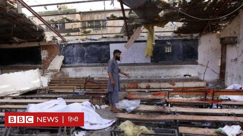 काबुल में ट्यूशन सेंटर पर आत्मघाती हमला, 48 की मौत