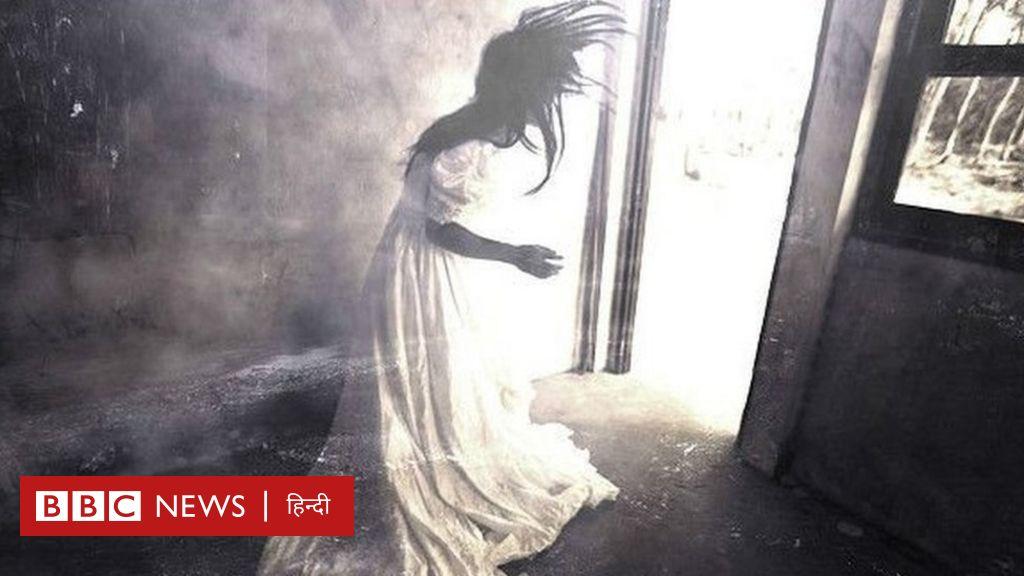 हमें भूतों पर क्यों यकीन करना