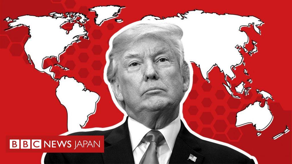 【米大統領選2020】 ドナルド・トランプ氏は世界をどう変えたか ...