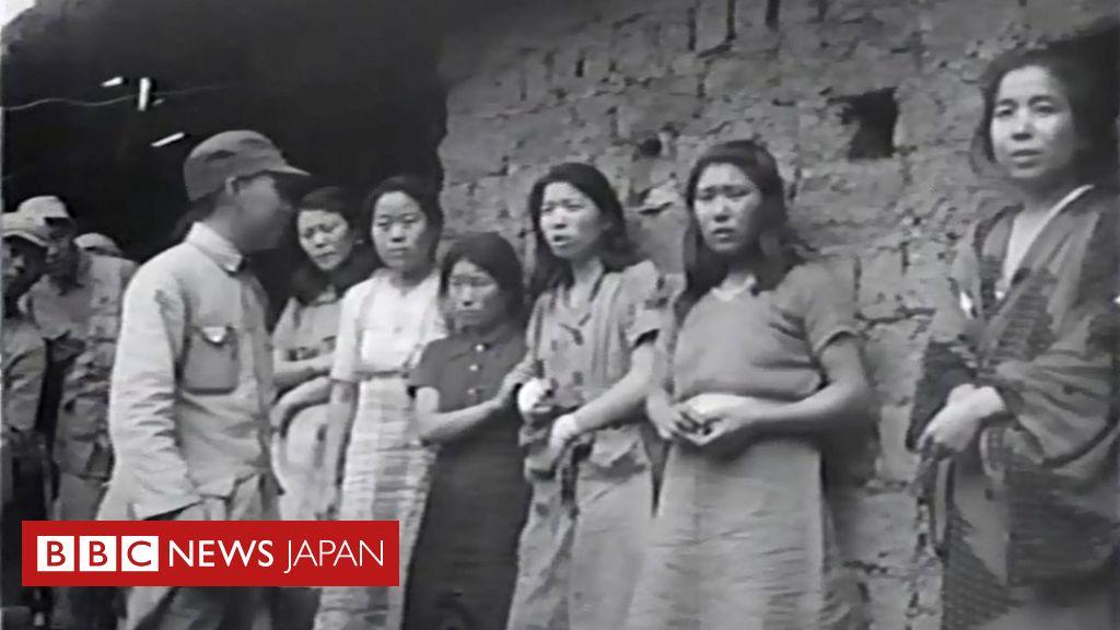 慰安婦」の動画、初公開 米公文書記録から発見 - BBCニュース