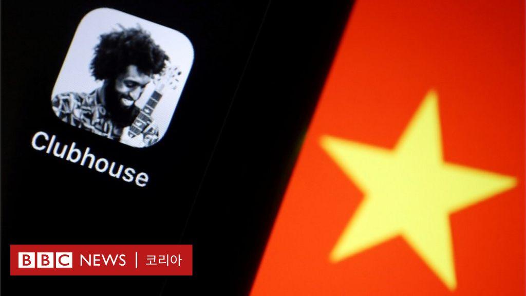 Clubhouse : 중국에서 액세스가 차단 된 토론 앱