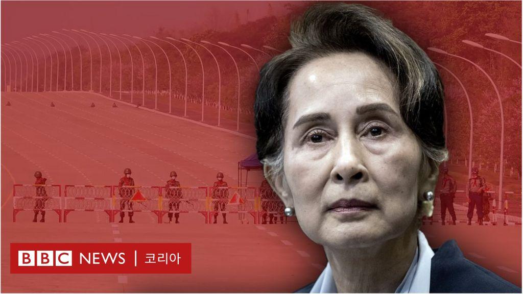 아웅산 수치: 미얀마 민주화의 상징이 '학살의 방관자'로 추락하기까지 - BBC News 코리아