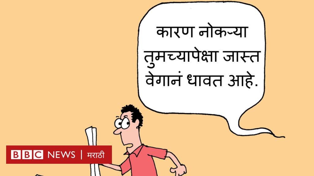 आजचं कार्टून : 'नोकऱ्यांच्या मागे धावू नका'