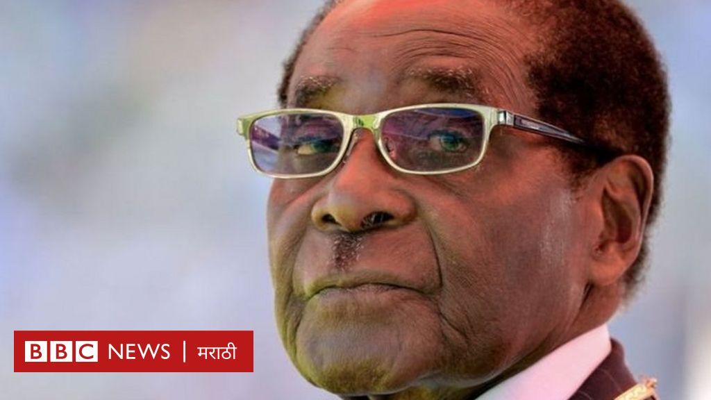 रॉबर्ट मुगाबे: झिंबाब्वेच्या राष्ट्रपतींचं 95 व्या वर्षी निधन