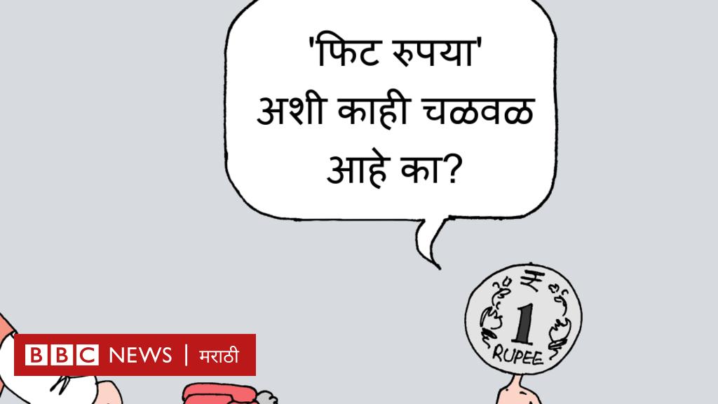 आजचं कार्टून: रुपयाच्या मूल्यात घसरण