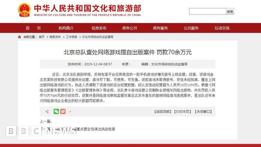 Heavy fine for Chinese firm over unlicensed game