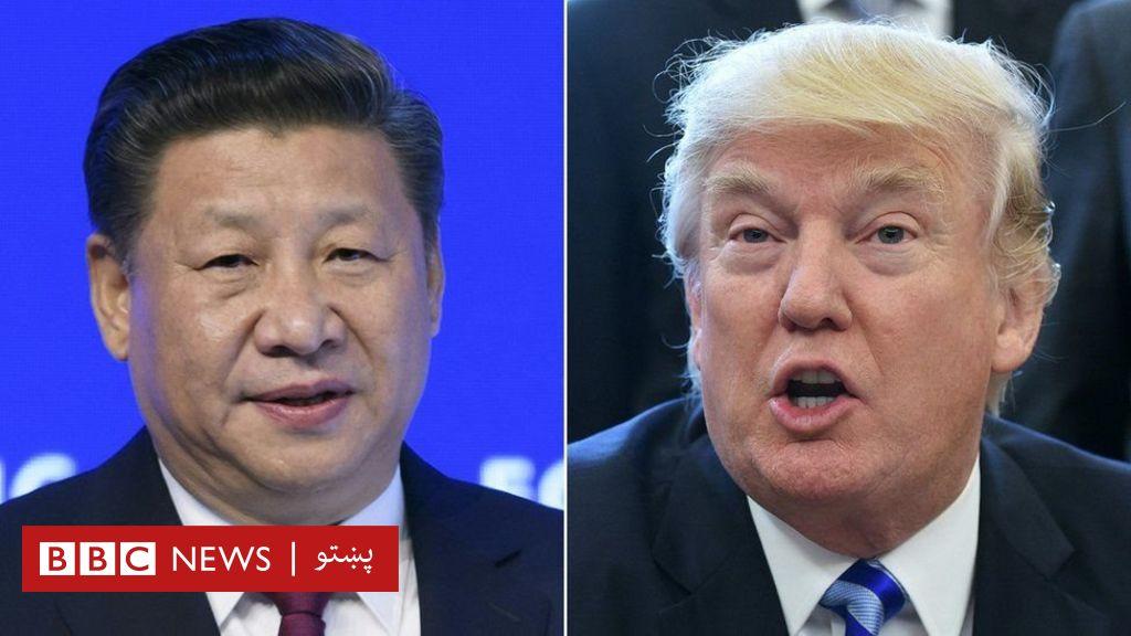 ډونلډ ټرمپ: د شمالي کوریا لانجه د چین له مرستې پرته حلولی شو