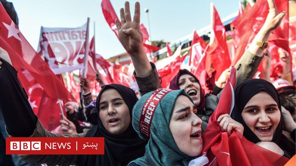 ترکیه کې تاریخي ټولپوښتنه پيل شوه