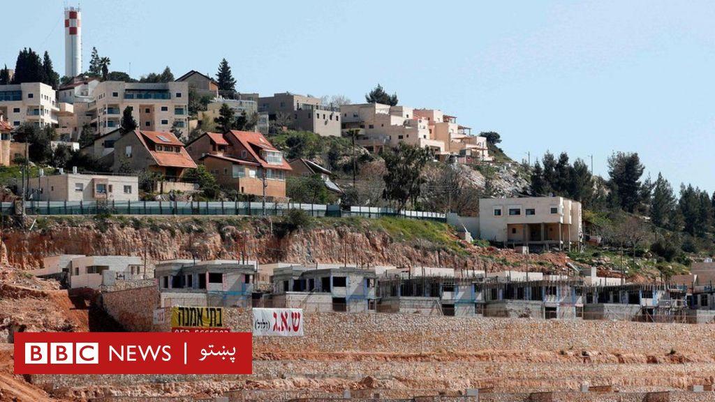 فلسطیني چارواکي: نړیوال دې د نویو اسرائیلي مېشتځایونو مخه ونیسي