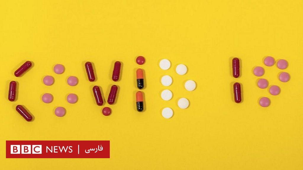 تاثیر داروهای ضد اچآیوی و رمدسیویر روی ویروس کرونا چیست؟