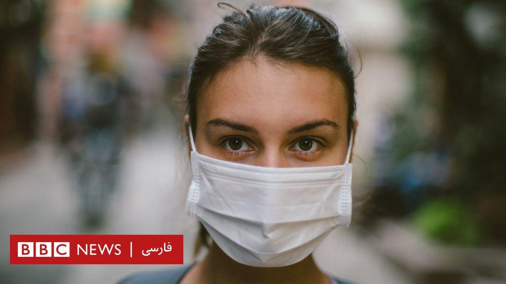 ماسک صورت جلوی انتقال ویروس را میگیرد؟