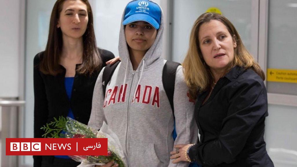 دختر جوان سعودی پس از تقاضای پناهندگی وارد کانادا شد
