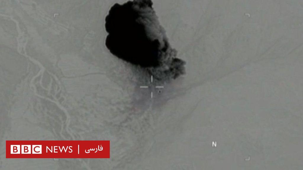 مقامهای افغان: با پرتاب 'مادر بمبها' دستکم ۹۰ عضو داعش کشته شدهاند