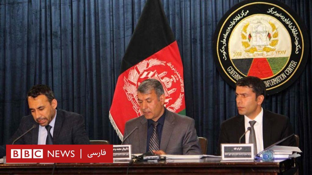 افغانستان: ۲۶۲ نفر به اتهام فساد اداری به دادستانی معرفی شدند
