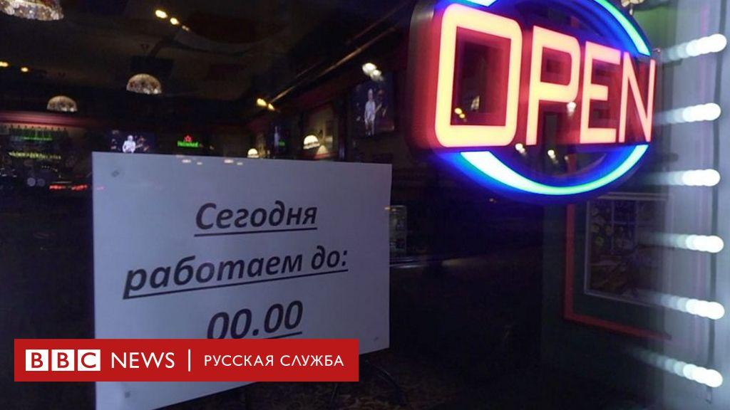 «Зачем сидеть дома, когда можно побухать?»: москвичи прощаются с барами