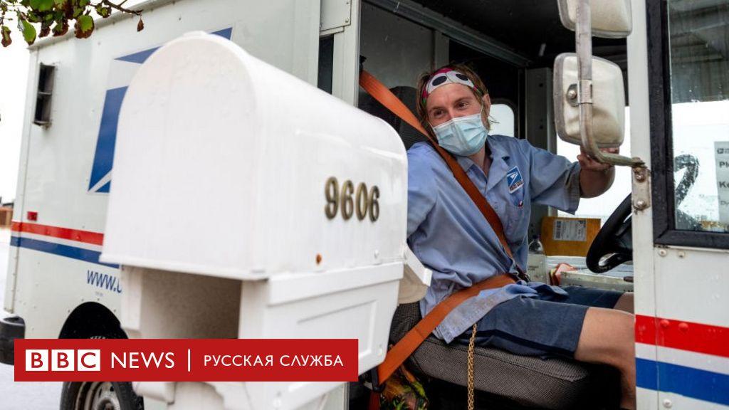 Почта США предупредила о проблемах в день выборов