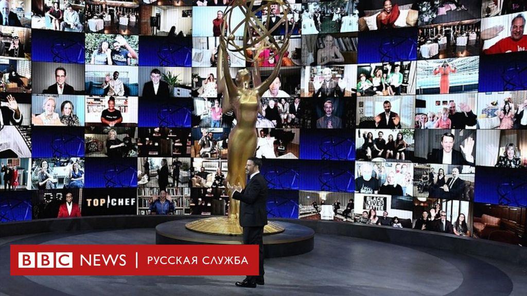 «Эмми-2020»: «Наследники» — лучший драматический сериал, «Шиттс Крик» — лучшая комедия