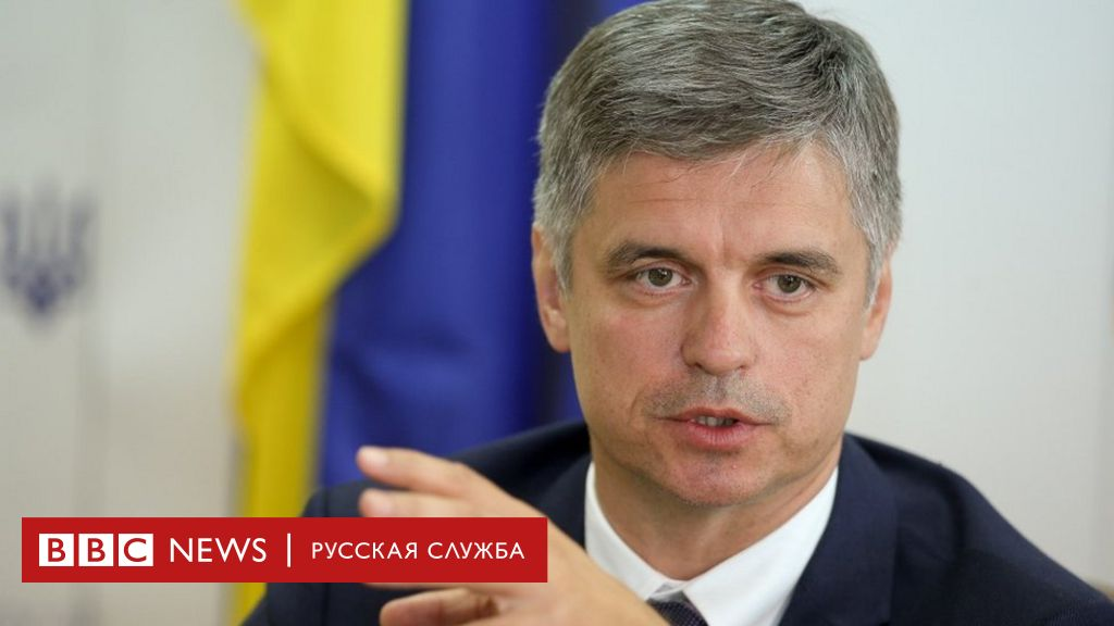 Глава МИД Украины Вадим Пристайко: «Россия должна нам миллиарды евро прямо сейчас»