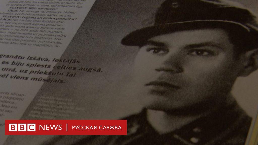 """Бывший латышский легионер СС: """"Мы защищали свою страну"""""""