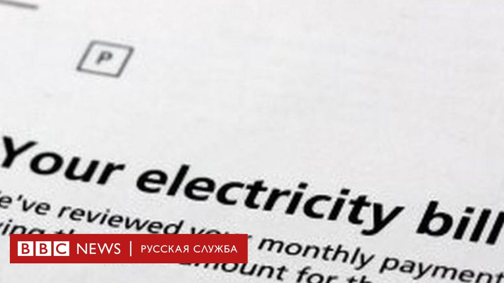 Американка получила счет за электричество на 284 млрд долларов
