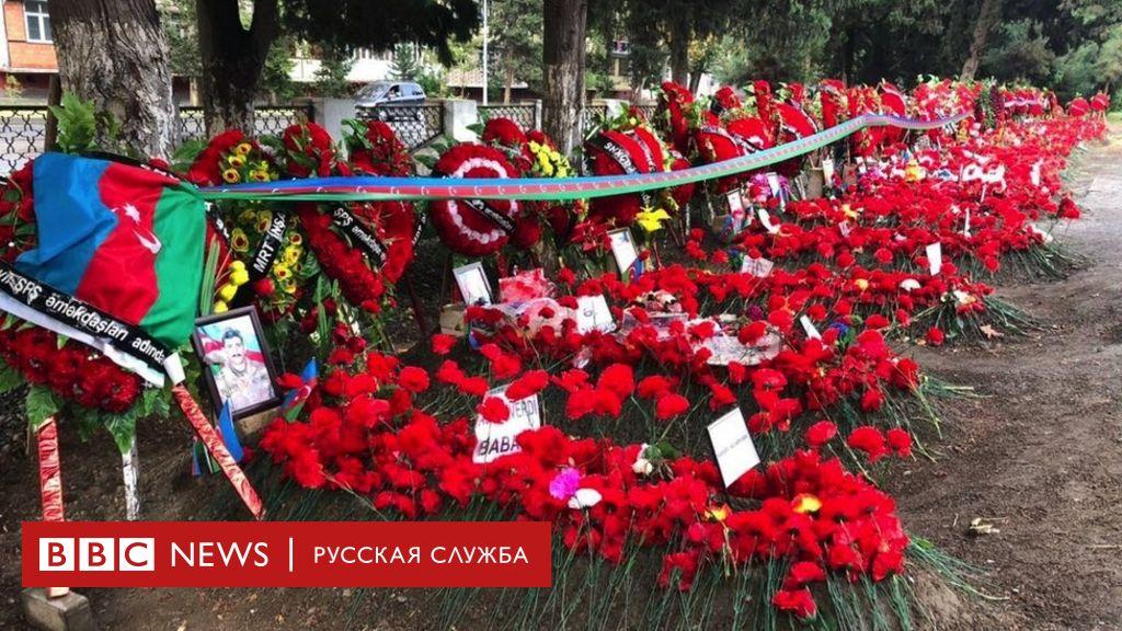Секретные жертвы войны: как оценить потери Азербайджана в Карабахе? - BBC News Русская служба