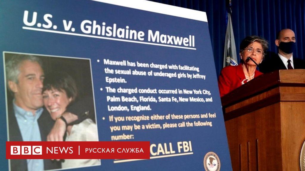 Подругу Эпштейна Гислейн Максвелл будут судить через год. Все это время она проведет в тюрьме