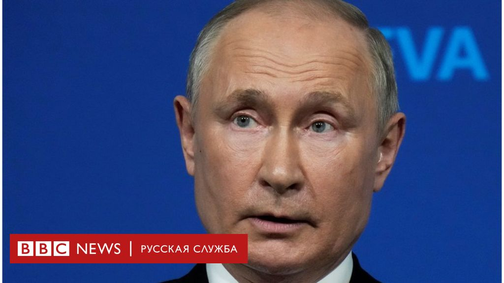 Путин наложил вето на закон об ответственности СМИ за цитирование фейков. Такое бывает редко - BBC News Русская служба