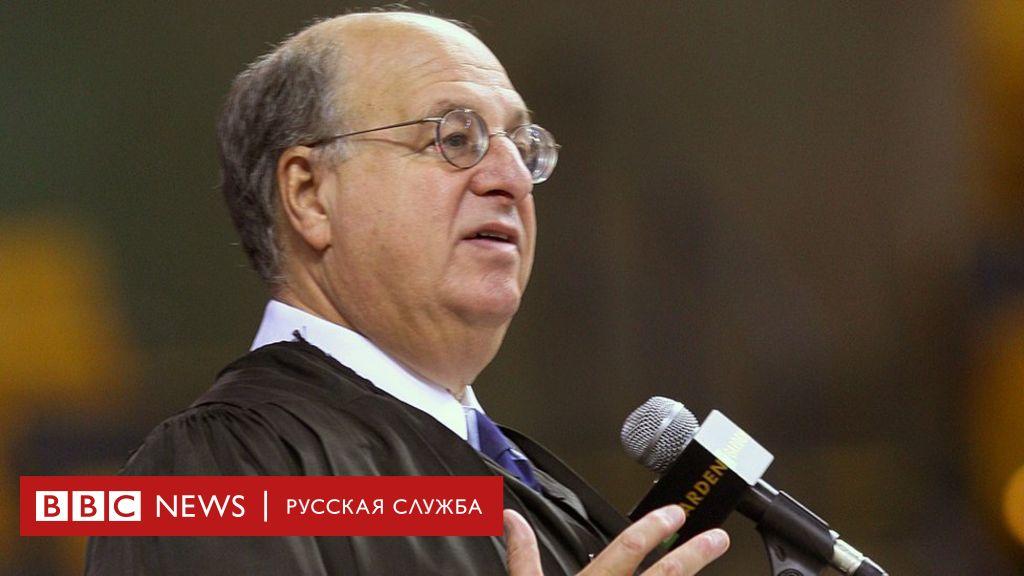Судья Вулф: Россия - прекрасный пример, зачем нужен Международный антикоррупционный суд