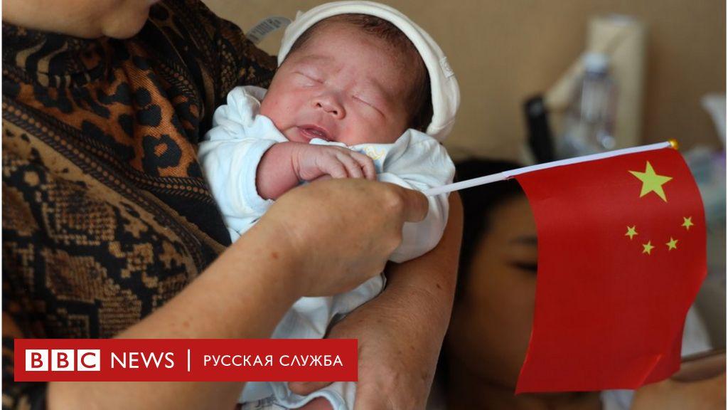 «Бомба замедленного действия». Рождаемость в Китае упала до минимума за 70 лет