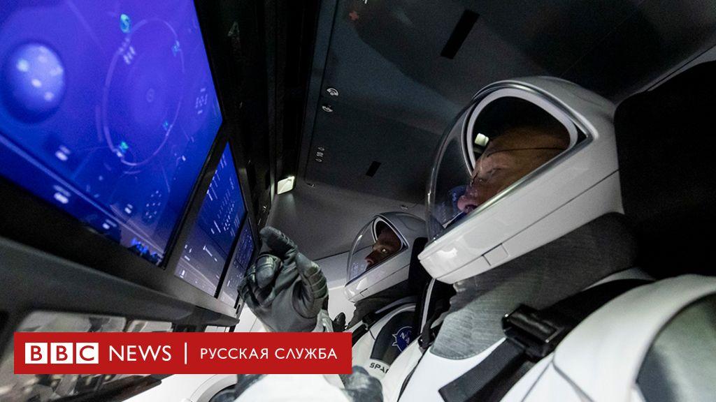 Space X: Астронавты отрепетировали первый в истории запуск пилотируемого корабля Илона Маска