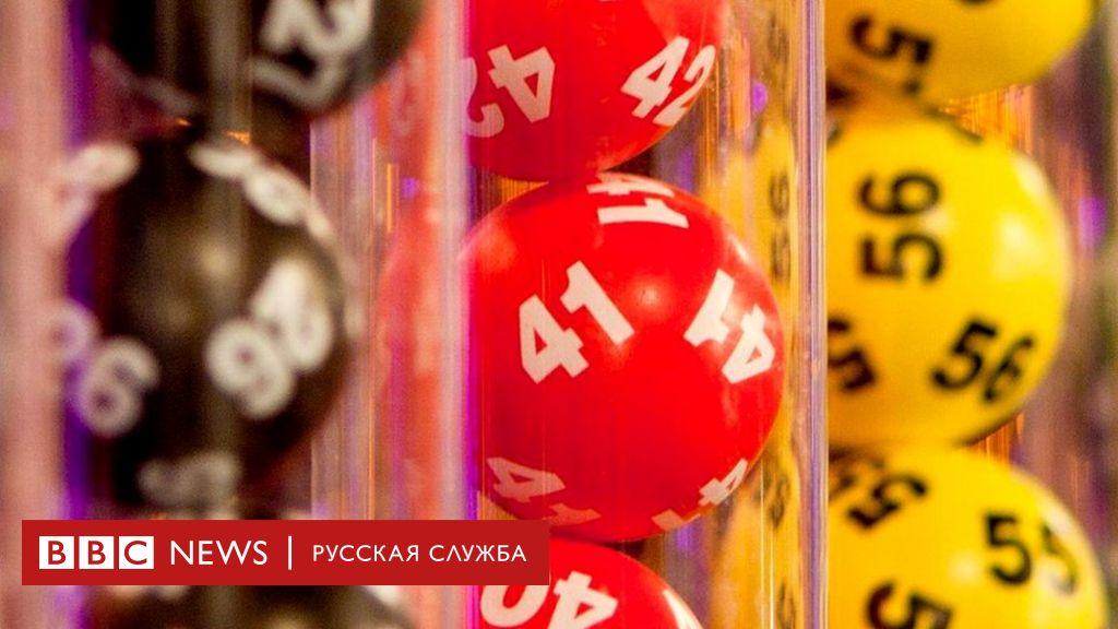 Выигрыш в лотерею новосибирске