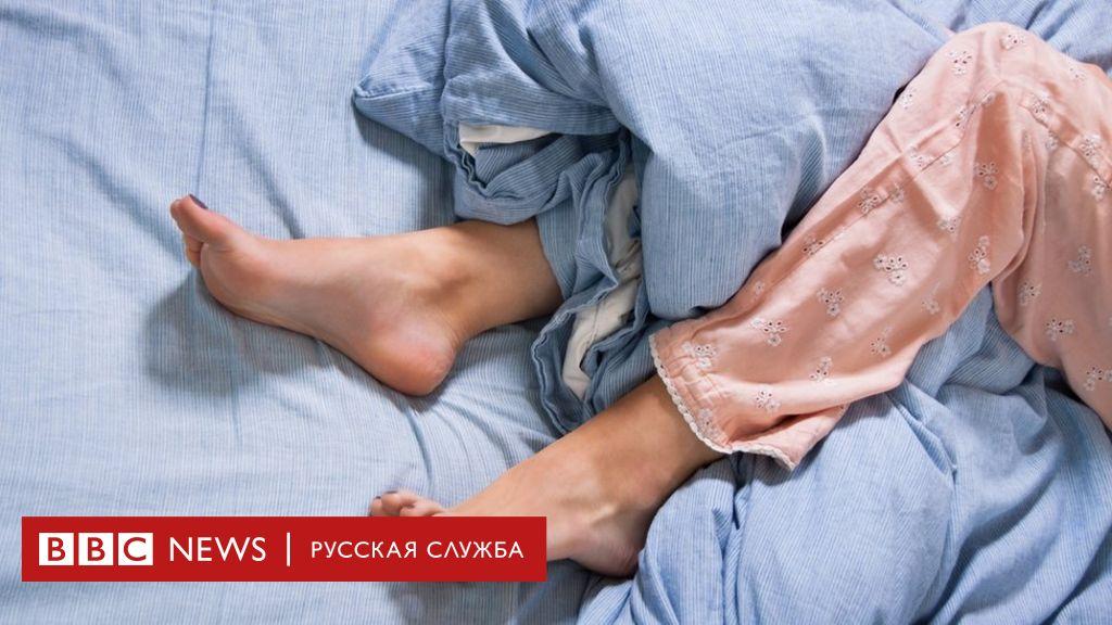 Дергает ноги перед сном