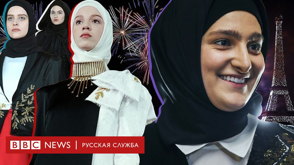Дочь Кадырова в Париже: что европейцы думают о чеченской моде - BBC News  Русская служба