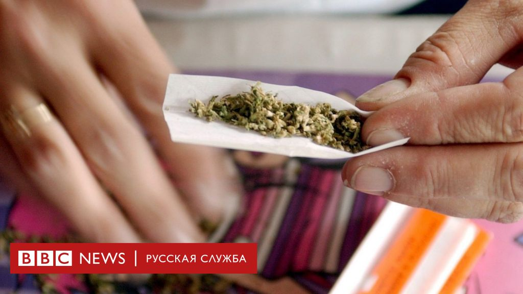 Русские курят марихуану вино на марихуане