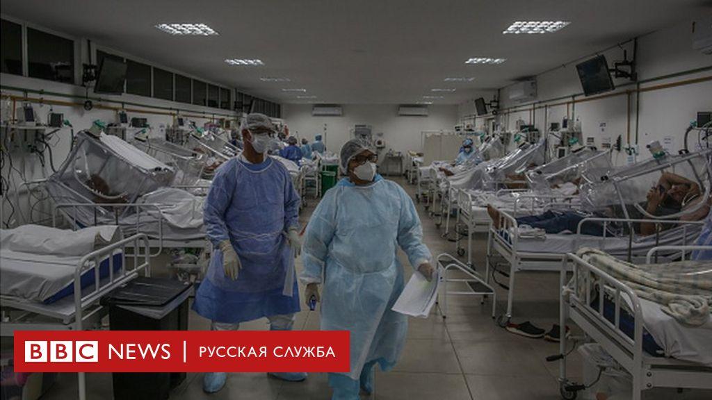 Коронавирус в мире: Латинская Америка становится эпицентром пандемии