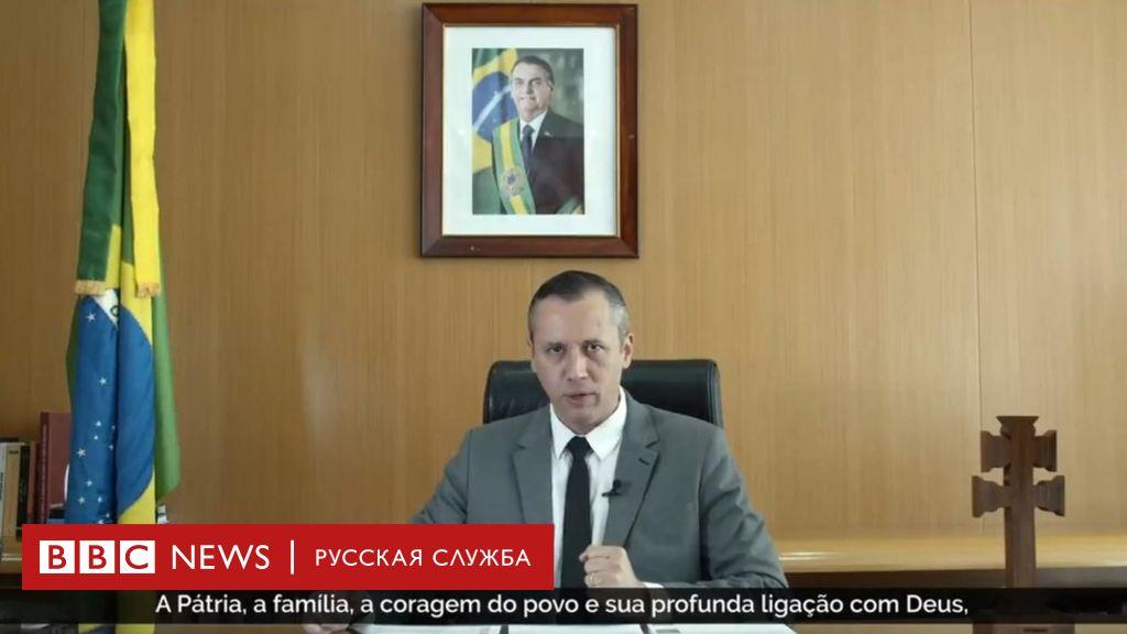 Чиновника в Бразилии уволили за цитирование Геббельса. Сам он говорит о «риторическом совпадении»